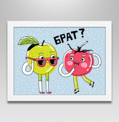 Брат - Постер в белой раме, фрукты
