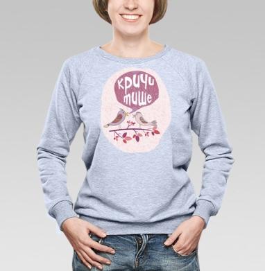 Кричи тише - Купить детские свитшоты с надписями в Москве, цена детских свитшотов с надписями  с прикольными принтами - магазин дизайнерской одежды MaryJane