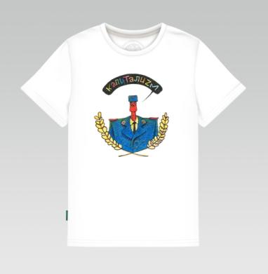 Детская футболка белая - Красный милиционер