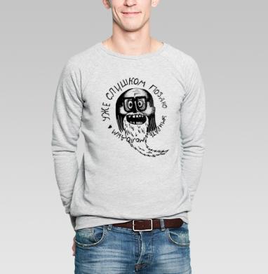 Не умирать молодым - Купить мужские свитшоты с бородой в Москве, цена мужских свитшотов с бородой  с прикольными принтами - магазин дизайнерской одежды MaryJane