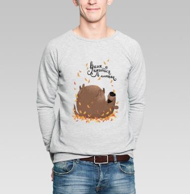 Осень пришла - Купить мужские свитшоты с собаками в Москве, цена мужских свитшотов с собаками  с прикольными принтами - магазин дизайнерской одежды MaryJane