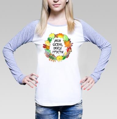 Моя Осень Вкуса Грусти, Футболка лонгслив женская бело-серая