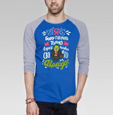 Я буду говорить только в присутствии своего авокадо! #1 - Футболка мужская с длинным рукавом синий / серый меланж, Мило