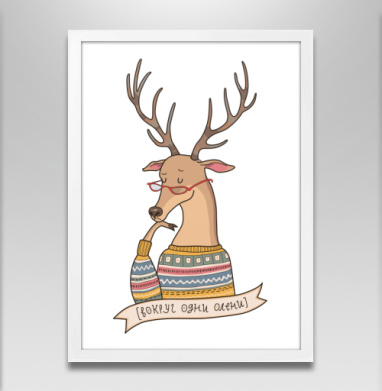 Вокруг одни олени - Постер в белой раме, персонажи