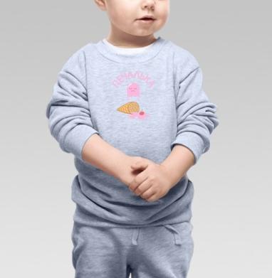Cвитшот Детский серый меланж - СЛАДКАЯ ПЕЧАЛЬКА