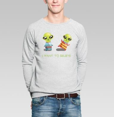 Я хочу верить - Купить мужские свитшоты с космосом в Москве, цена мужских свитшотов с космосом  с прикольными принтами - магазин дизайнерской одежды MaryJane