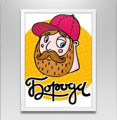 Борода - Постер в белой раме, борода