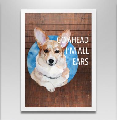 Ушастый Корги - Постер в белой раме, собаки