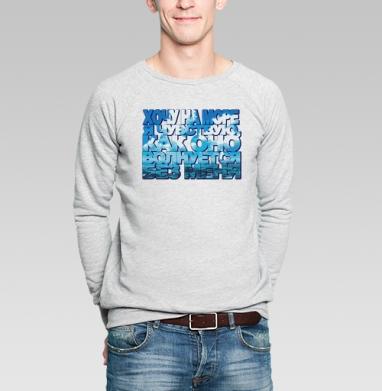Море волнуется без меня - Купить мужские свитшоты морские  в Москве, цена мужских свитшотов морских   с прикольными принтами - магазин дизайнерской одежды MaryJane