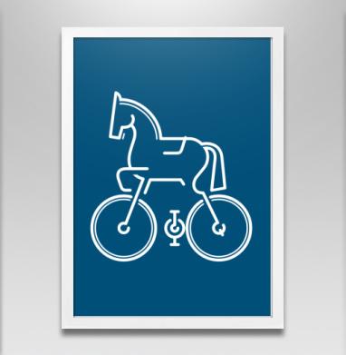 Быстрые копыта или мой верный конь - Постер в белой раме, велосипед