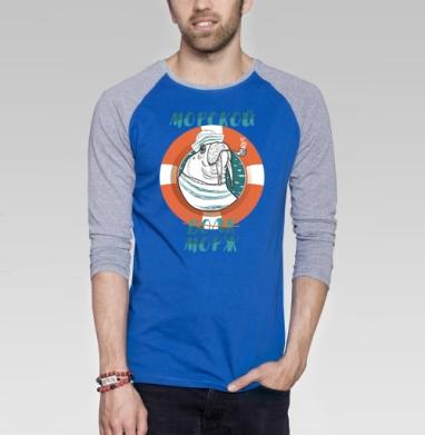 Морской в...морж - Футболка мужская с длинным рукавом синий / серый меланж, морская, Популярные