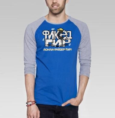 Фиксед Гир лонли райдер - Футболка мужская с длинным рукавом синий / серый меланж, велосипед, Популярные