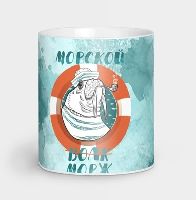 Морской в...морж - морская, Новинки
