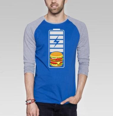 Батарейка - Футболка мужская с длинным рукавом синий / серый меланж, еда, Популярные