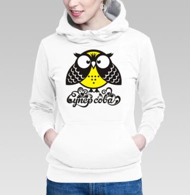 Толстовка Женская белая - Супер сова