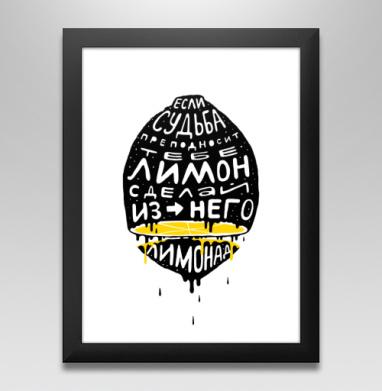 Делай лимонад, Постер в чёрной раме