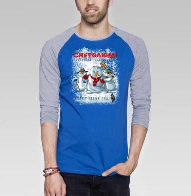Снеголюди - Футболка мужская с длинным рукавом синий / серый меланж, новый год, Популярные