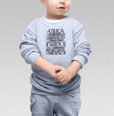 Алиса, Cвитшот Детский серый меланж