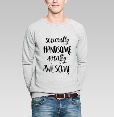 Seriously handsome  - Купить мужские свитшоты красивые в Москве, цена мужских свитшотов красивых  с прикольными принтами - магазин дизайнерской одежды MaryJane