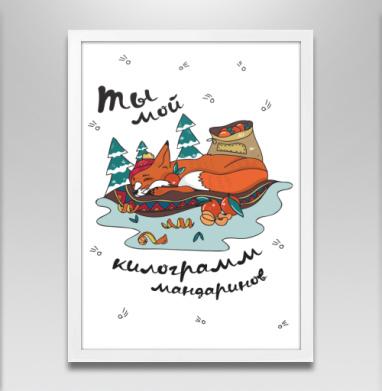ТЫ МОЙ КГ - Постеры, новый год, Популярные