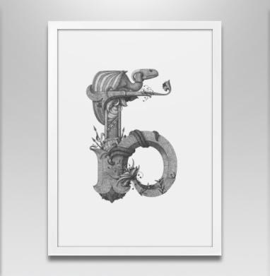Драконобуква Б - Постер в белой раме, оружие
