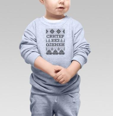 Свитер без оленей и жизнь без оленей - Купить детские свитшоты с надписями в Москве, цена детских свитшотов с надписями  с прикольными принтами - магазин дизайнерской одежды MaryJane