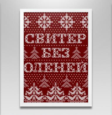 Свитер без оленей и жизнь без оленей - Постеры, новый год, Популярные