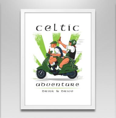 Кельтское приключение - Постеры, велосипед, Популярные
