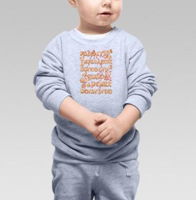 Печенье с пожеланиями на праздник - Купить детские свитшоты с надписями в Москве, цена детских свитшотов с надписями  с прикольными принтами - магазин дизайнерской одежды MaryJane