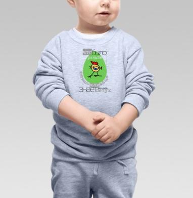 Что было раньше - курица или яйцо - Купить детские свитшоты с надписями в Москве, цена детских свитшотов с надписями  с прикольными принтами - магазин дизайнерской одежды MaryJane