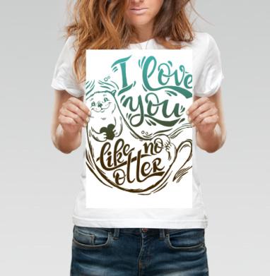 Поcтер - Я люблю тебя, как никто другой
