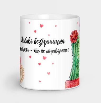 Влюблённые кактусы - Кружки с логотипом