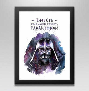 Влюбленный Дарт - Постер в чёрной раме
