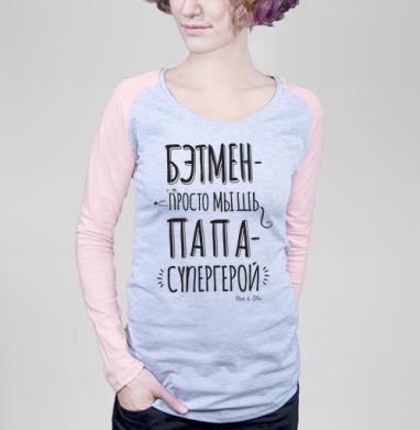 Бэтмен просто мышь - папа супергерой - Футболка женская с длинным рукавом серый меланж/розовая