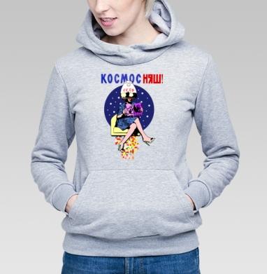 КОСМОС НЯШ - Купить детские толстовки с илюстрациями в Москве, цена детских толстовок с илюстрациями  с прикольными принтами - магазин дизайнерской одежды MaryJane