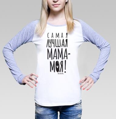 Лучшая мама - моя, Футболка лонгслив женская бело-серая