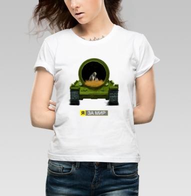 Мирный танк - Купить детские футболки военные в Москве, цена детских футболок военных с прикольными принтами - магазин дизайнерской одежды MaryJane