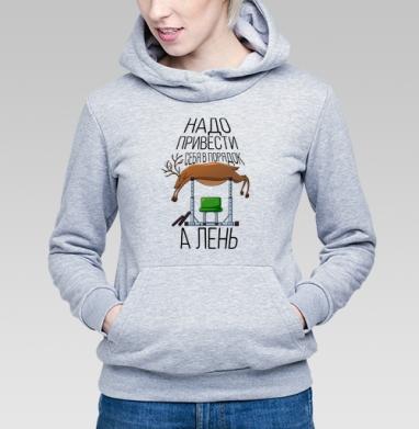 Надо привести себя в порядок, а лень - Купить детские толстовки спортивные в Москве, цена детских толстовок спортивных  с прикольными принтами - магазин дизайнерской одежды MaryJane