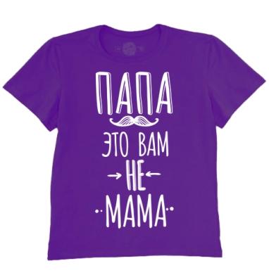 Футболка мужская темно-фиолетовая - Папа это вам не мама