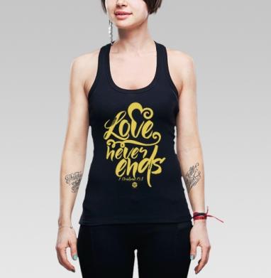 """Любовь не перестает - Борцовка женская чёрная рибана 200гр, Официальный магазин проекта """"B I B L E B O X"""""""