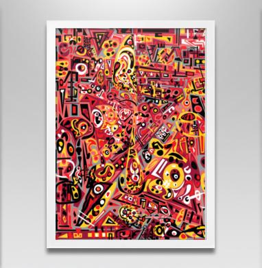 Зазеркалье - Постеры, aбстрактные, Популярные