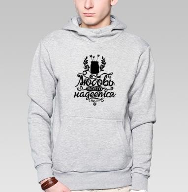 """Любовь всего надеется - Толстовка мужская, накладной карман серый меланж, Официальный магазин проекта """"B I B L E B O X"""", Новинки"""