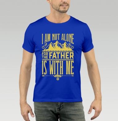 Футболка мужская синяя - Я не один, Отец со мной
