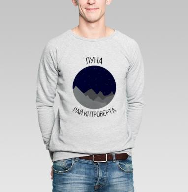 Луна - рай интроверта - Купить мужские свитшоты с космосом в Москве, цена мужских свитшотов с космосом  с прикольными принтами - магазин дизайнерской одежды MaryJane