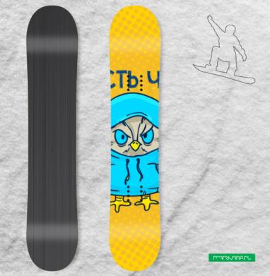 Есть?  - Наклейки на доски - сноуборд, скейтборд, лыжи, кайтсерфинг, вэйк, серф
