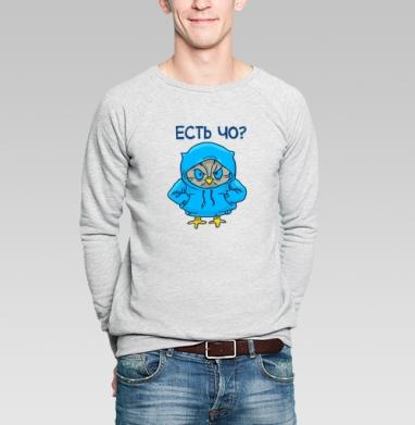 Есть?  - Купить мужские свитшоты с надписями в Москве, цена мужских свитшотов с надписями  с прикольными принтами - магазин дизайнерской одежды MaryJane