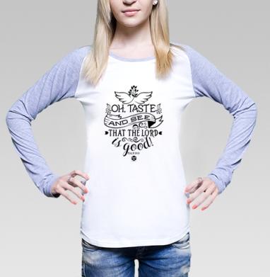 Футболка женская с длинным рукавом бело-серая - Вкусите и увидите как благ Господь