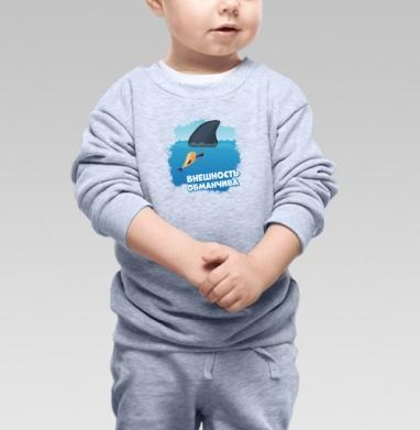 Внешность обманчива - Cвитшот Детский серый меланж, Новинки