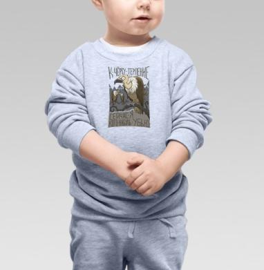 К чёрту терпение - Купить детские свитшоты с надписями в Москве, цена детских свитшотов с надписями  с прикольными принтами - магазин дизайнерской одежды MaryJane