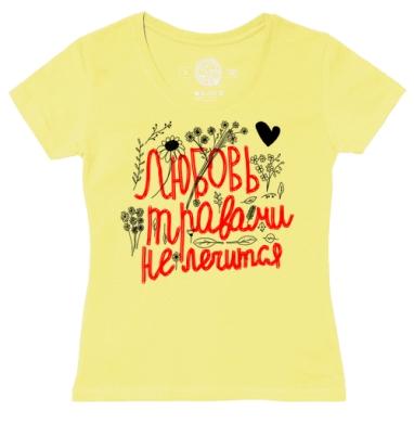 Футболка женская желтая - Любовь травами не лечится